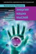 Электронная книга «Энергия наших мыслей. Влияние человеческого сознания на окружающую действительность»
