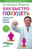 Электронная книга «Как быстро похудеть. Экспресс-курс доктора Миркина»