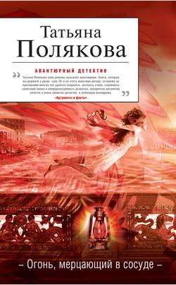 Электронная книга «Огонь, мерцающий в сосуде»