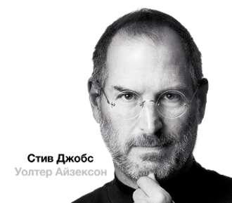Купить Стив Джобс (в трех частях) – Уолтер Айзексон