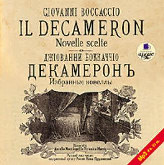 Купить Избранные новеллы / Novelle scelte – Джованни Боккаччо 4607031756348
