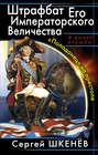 Электронная книга «Штрафбат Его Императорского Величества. «Попаданец» на престоле» – Сергей Шкенёв