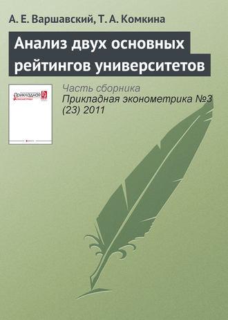 Купить Анализ двух основных рейтингов университетов – А. Е. Варшавскийи Т. Комкина