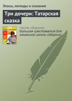 Электронная книга «Три дочери: Татарская сказка»