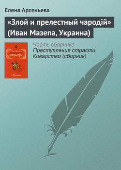 Злой и прелестный чародiй (Иван Мазепа, Украина)