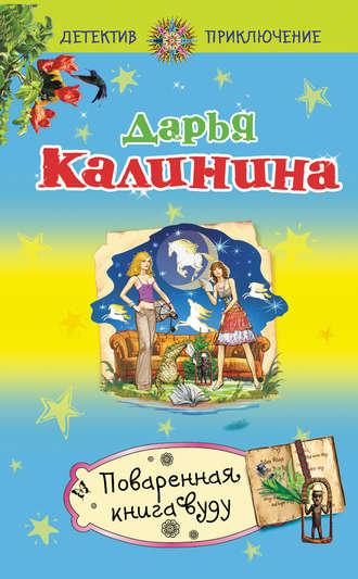 Купить Поваренная книга вуду – Дарья Калинина 978-5-699-56216-9