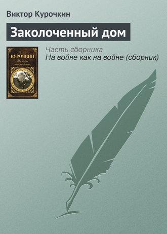 Купить Заколоченный дом – Виктор Курочкин 978-5-699-56033-2