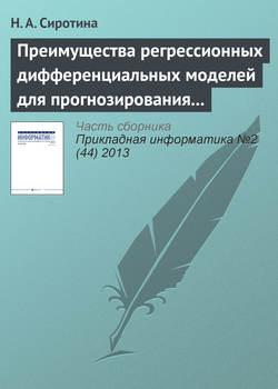 Электронная книга «Преимущества регрессионных дифференциальных моделей для прогнозирования экономического развития»