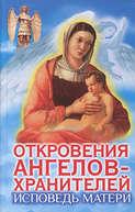 Электронная книга «Исповедь матери»