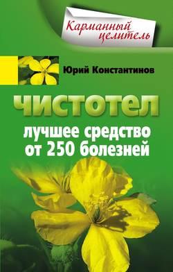 Электронная книга «Чистотел. Лучшее средство от 250 болезней»