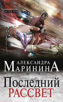 Электронная книга «Последний рассвет»