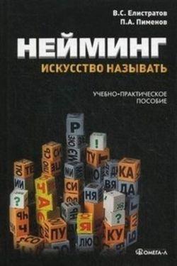 Книги по неймингу
