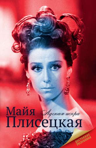 Купить Майя Плисецкая – Мария Баганова 978-5-17-082634-6, 978-5-17-082379-6