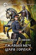 Электронная книга «Ржавый меч царя Гороха»