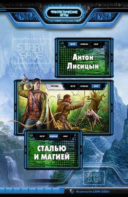 Электронная книга «Сталью и магией»