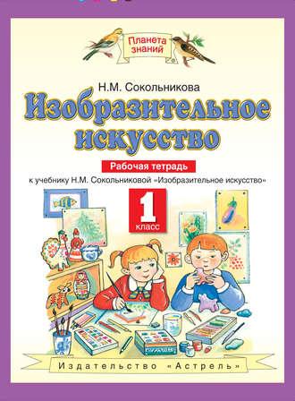 Чтение хрестоматия 3 класс читать онлайн