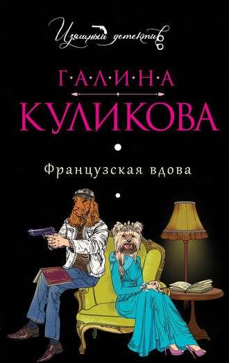 Купить Французская вдова – Галина Куликова 978-5-699-71157-4