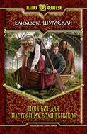 Электронная книга «Пособие для настоящих волшебников»