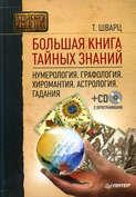 Электронная книга «Большая книга тайных знаний. Нумерология. Графология. Хиромантия. Астрология. Гадания»
