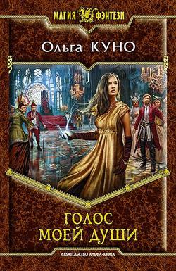 Ольга куно голос моей души читать весь текст бесплатно - 79