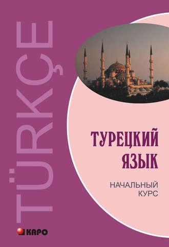 Купить Турецкий язык. Начальный курс (+MP3) – Виктор Гузеви Лейла Ульмезова 978-5-9925-0501-6; 978-5-9925-0496-5
