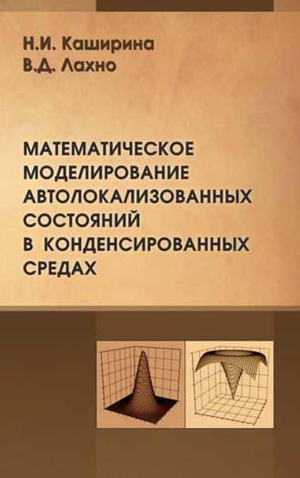 Купить Математическое моделирование автолокализованных состояний в конденсированных сред… – Виктор Лахнои Наталья Каширина 978-5-9221-1530-8