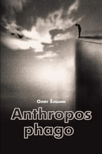 Купить Anthropos phago – Олег Ёлшин 978-1-329133-82-2