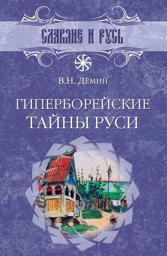 Купить Гиперборейские тайны Руси – Валерий Демин 978-5-9533-5861-3