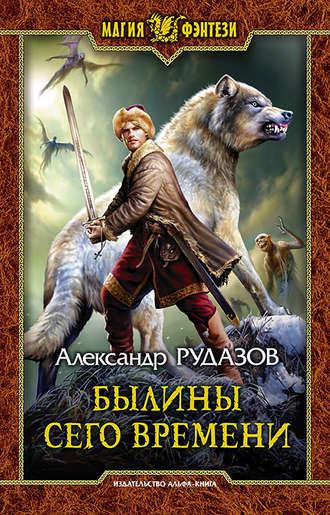 Купить Былины сего времени – Александр Рудазов 978-5-9922-2470-2