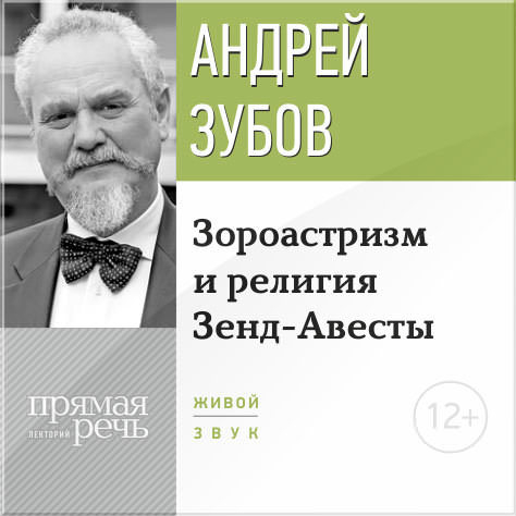 Лекция «Зороастризм и религия Зенд-Авесты»