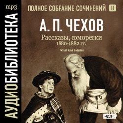 Рассказы, юморески 1880 – 1882 г.г. Том 2