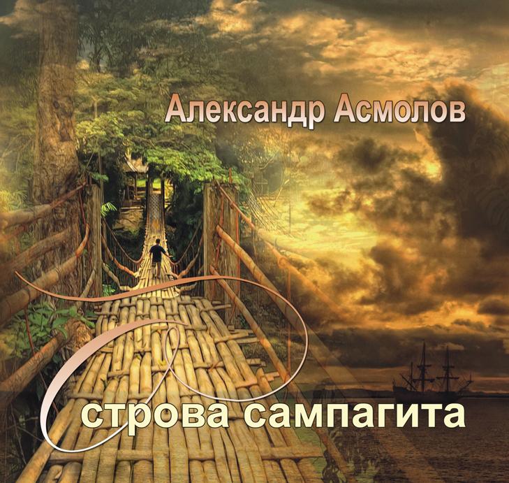 Острова сампагита (сборник)