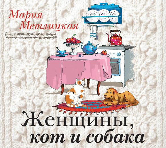 Женщины, кот и собака