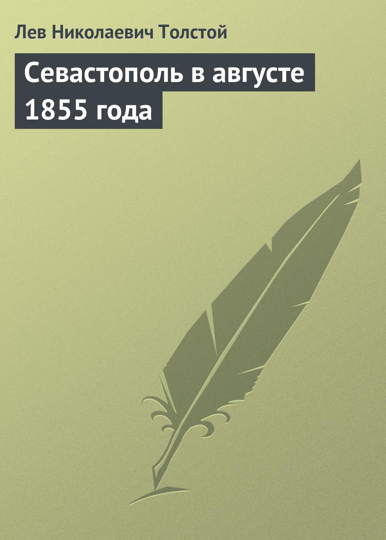 Севастополь в августе 1855 года