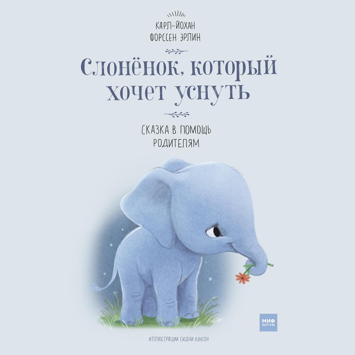 Слонёнок, который хочет уснуть. Сказка в помощь родителям