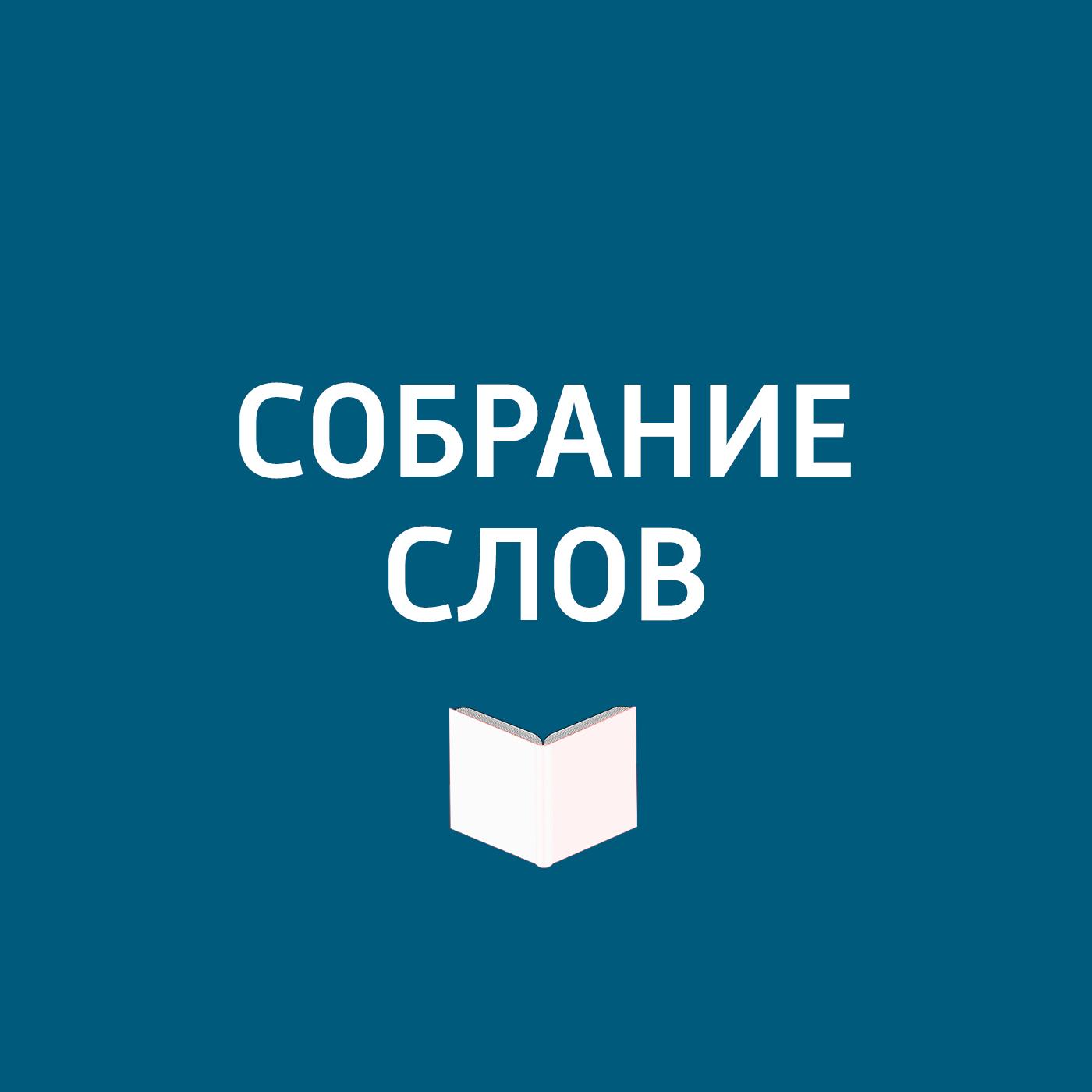 Большое интервью Фёдора Павлова-Андреевича