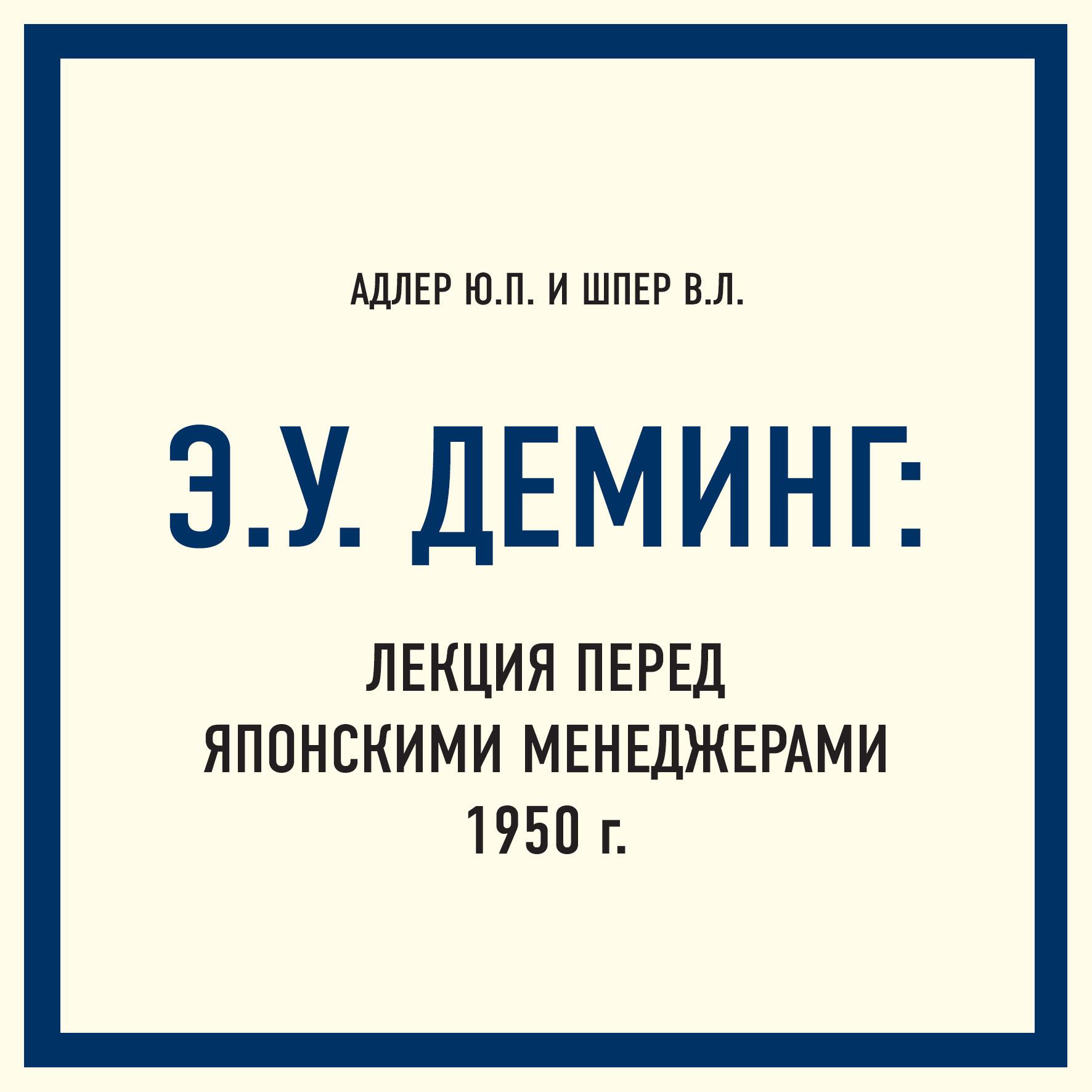 Э.У. Деминг: Лекция перед японскими менеджерами 1950 г.