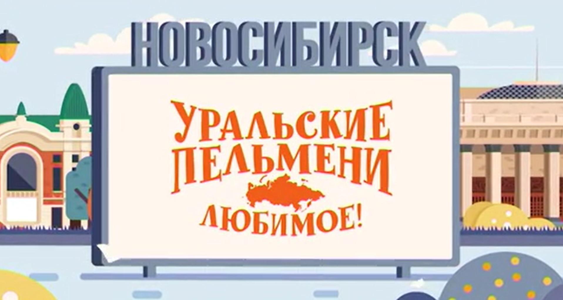 Уральские пельмени. Любимое. Новосибирск