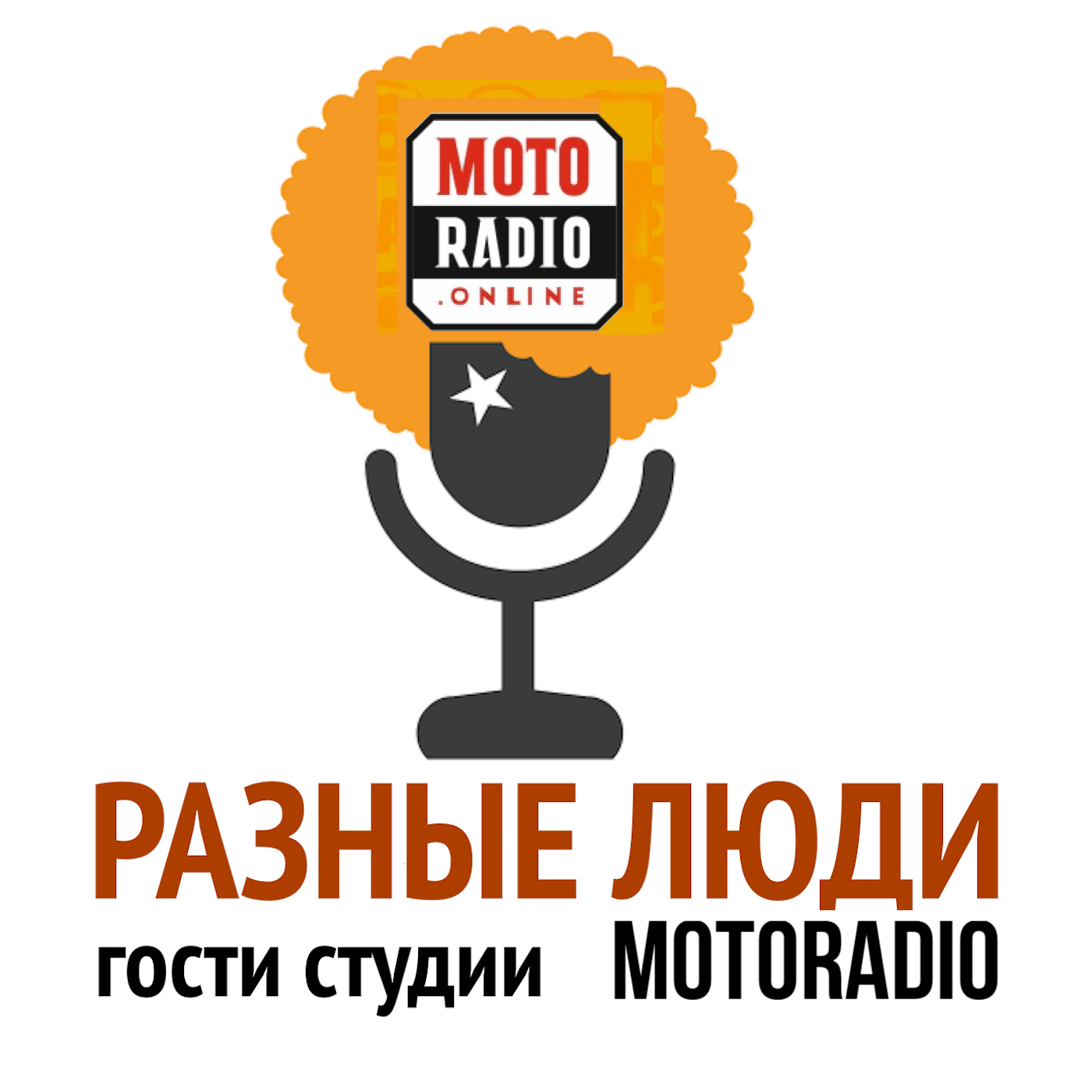 Актёр Борис Драгилев в гостях на радио Imagine FM