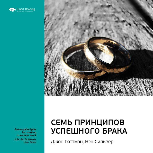 Ключевые идеи книги: 7 принципов счастливого брака, или Эмоциональный интеллект в любви. Джон Готтман, Нэн Сильвер