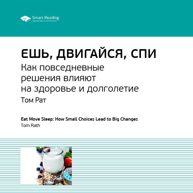 Ключевые идеи книги: Ешь, двигайся, спи. Как повседневные решения влияют на здоровье и долголетие. Том Рат