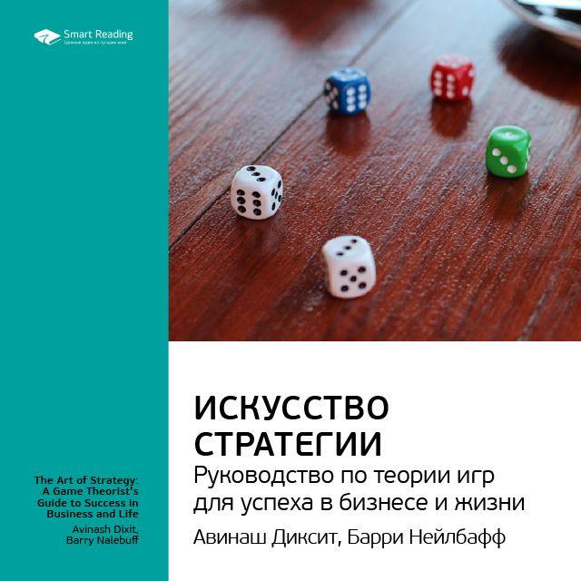 Ключевые идеи книги: Искусство стратегии: руководство по теории игр для успеха в бизнесе и жизни. Авинаш Диксит, Барри Нейлбафф