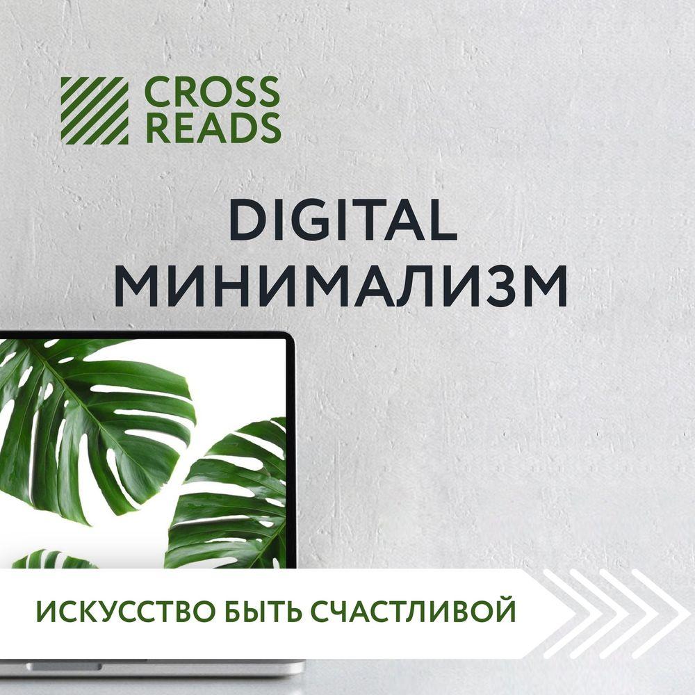 Обзор на книгу Анастасии Рыжиной «Digital минимализм»