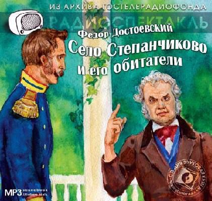Село Степанчиково и его обитатели. Аудиоспектакль