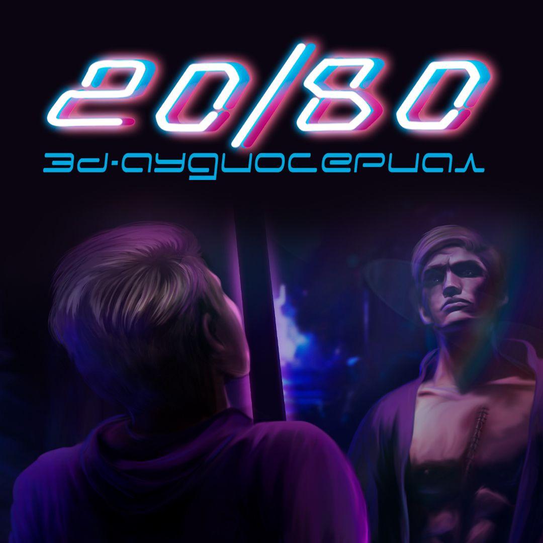 20\/80. 3D-аудиосериал