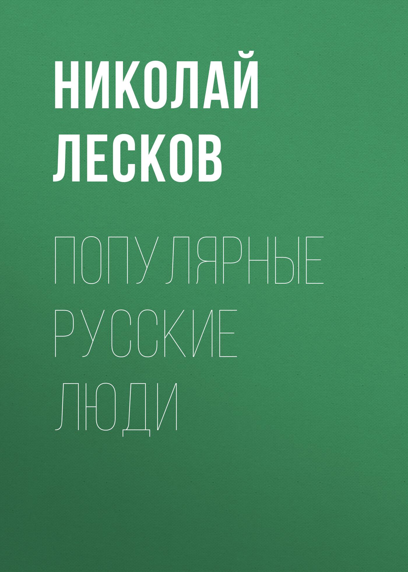 Популярные русские люди