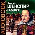 Гамлет. Аудиоспектакль
