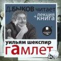 Гамлет в исполнении Дмитрия Быкова + Лекция Быкова Дмитрия
