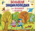 Большая энциклопедия для малышей в сказках