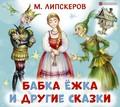 Бабка Ёжка и другие сказки